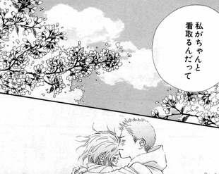 iinoda_best_manga2008_12.jpg