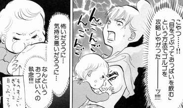 iinoda_best_manga2008_23.jpg