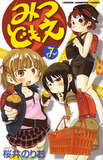 みつどもえ 7 (7) (少年チャンピオン・コミックス)