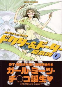 ドクター&ドーター 1 (サンデーGXコミックス)