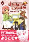 まかないこむすめ 2 (2) (電撃コミックス EX 119-2)