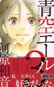 青空エール 3 (3) (マーガレットコミックス)