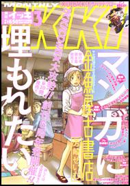 iinoda_manga_2008_best_kouhan_atama.jpg