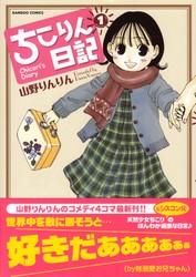 ちこりん日記 1 (1) (バンブー・コミックス)