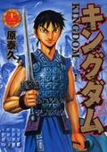 キングダム 12 (12) (ヤングジャンプコミックス)