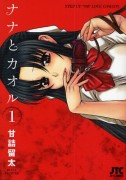 ナナとカオル 1 (1) (ジェッツコミックス)