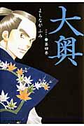 大奥 第4巻 (4) (ジェッツコミックス)