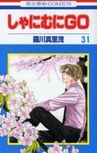 しゃにむにGO 31 (花とゆめCOMICS)