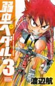 弱虫ペダル 3 (3) (少年チャンピオン・コミックス)