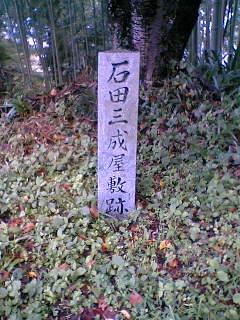 石田屋敷跡