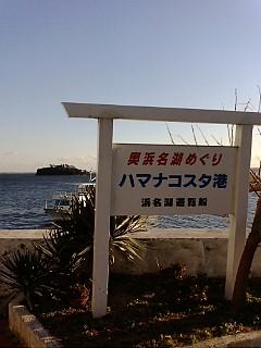 hamanako