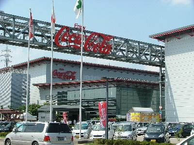 コカコーラ工場