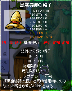 黒魔導師の帽子