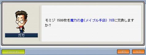 090827-6m.jpg