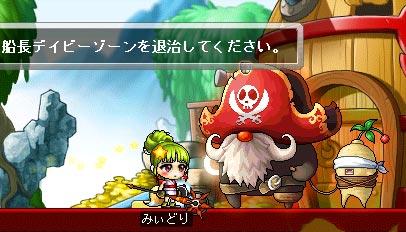 海賊デイビーゾーン退治作戦