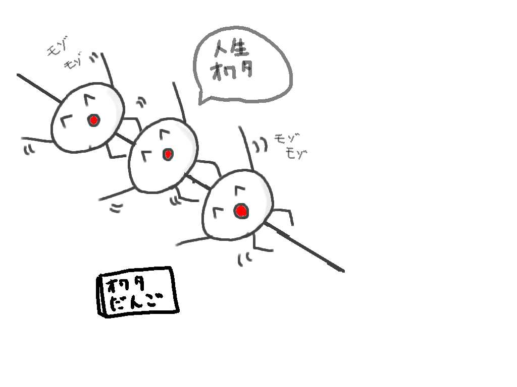 人生オワタ\(^o^)/