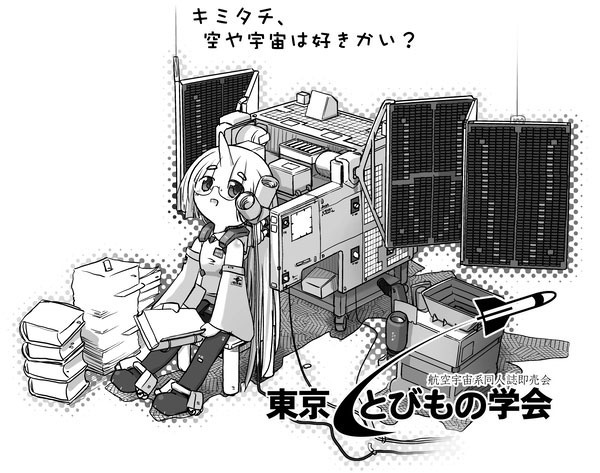 tobimono.jpg