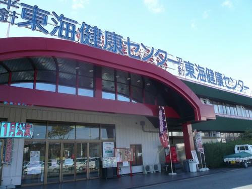 南條光貴劇団 in東海健康センター