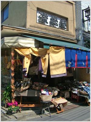 yanaka-hamamatuya2009-3.jpg