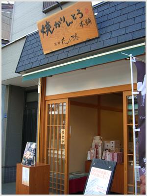 yanaka-karintou2009-3.jpg