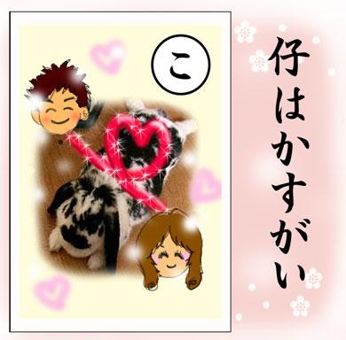 karuta=ko_20080222091626.jpg