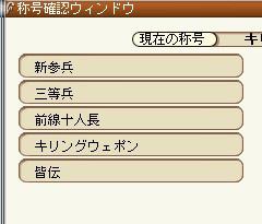 2007y06m07d_個人戦績03