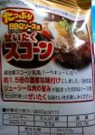 ぜいたくスコーン(BBQ)-3