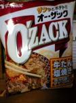オーザック 牛たん塩焼き-1