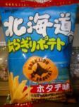 北海道あらぎりポテト-1