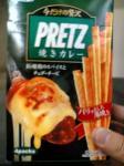 プリッツ 焼きカレー-1
