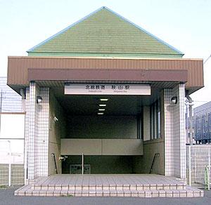 北総線秋山駅