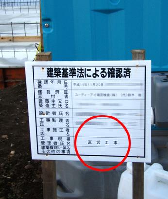 建築基準法による確認済 工事看板