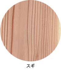 材木 杉 スギ