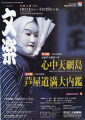 2009年錦秋公演チラシ