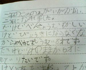 「2年生のころ」の作文