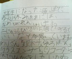 「3年生になったら」の作文