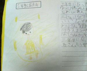 「3年生になったら」の絵