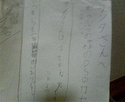 サンタへの手紙②