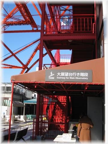 IMG_1675東京タワー1