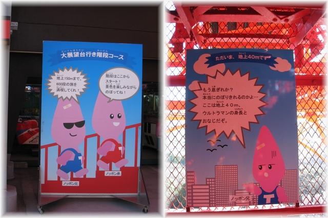 IMG_1676東京タワー1