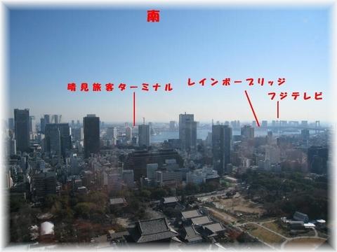 IMG_1702東京タワー南
