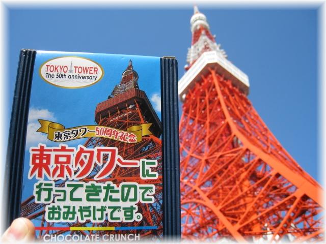 IMG_1725東京タワー
