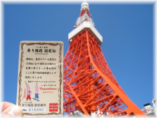 IMG_1723東京タワー