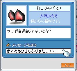 Image14おくられちゅう;;