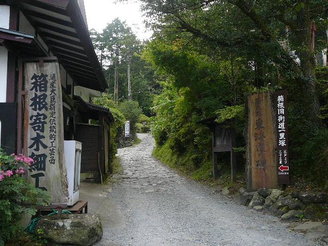 箱根旧街道 畑宿