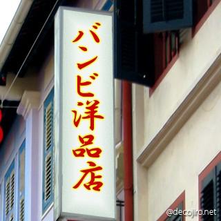 decojiro-20090312-001043.jpg