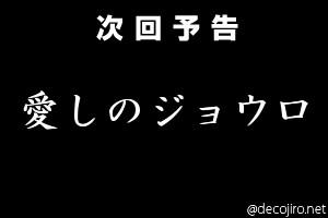 decojiro-20090312-091824.jpg