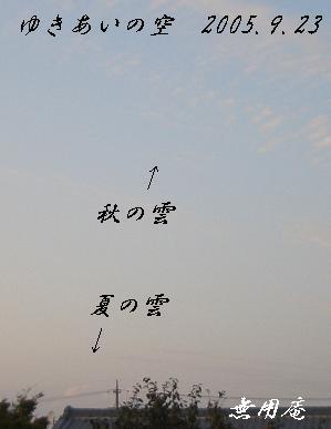 ゆきあいの空