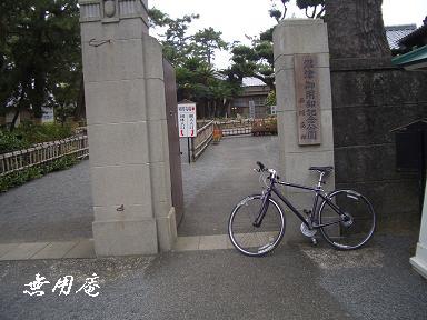 沼津御用邸公園