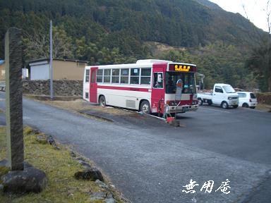 大平バス停